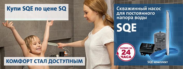 Купи насос SQE по цене SQ