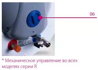 Терморегуляция механическая для серий R