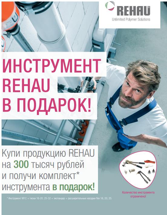 Купи продукцию REHAU на 300 тысяч рублей и получи комплект* инструмента в подарок