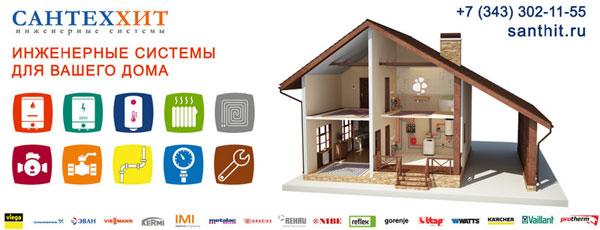 Инженерные системы для вашего дома