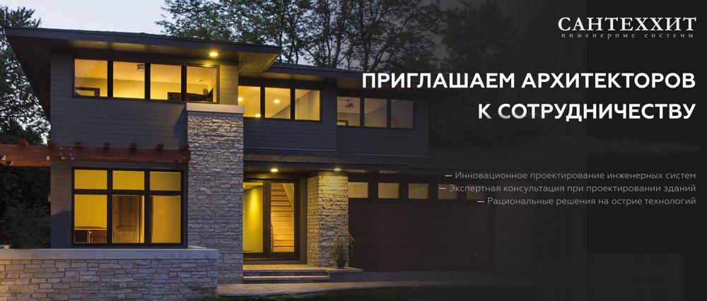 Приглашаем архитекторов и дизайнеров к сотрудничеству