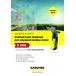 Стеклоочиститель WV 2 Premium 10 Years Edition *EU-II фото 2