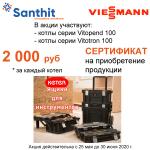 Акция на котлы Viessmann и продукцию KETER