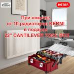 Акция при покупке стальных радиаторов Kermi