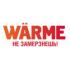 купить Warme в Екатеринбурге