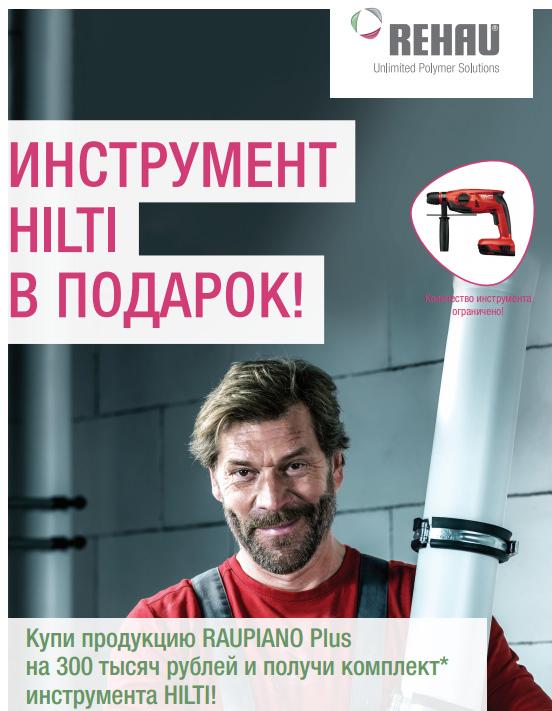 Купи продукцию RAUPIANO Plus на 300 тысяч рублей и получи комплект* инструмента HILTI