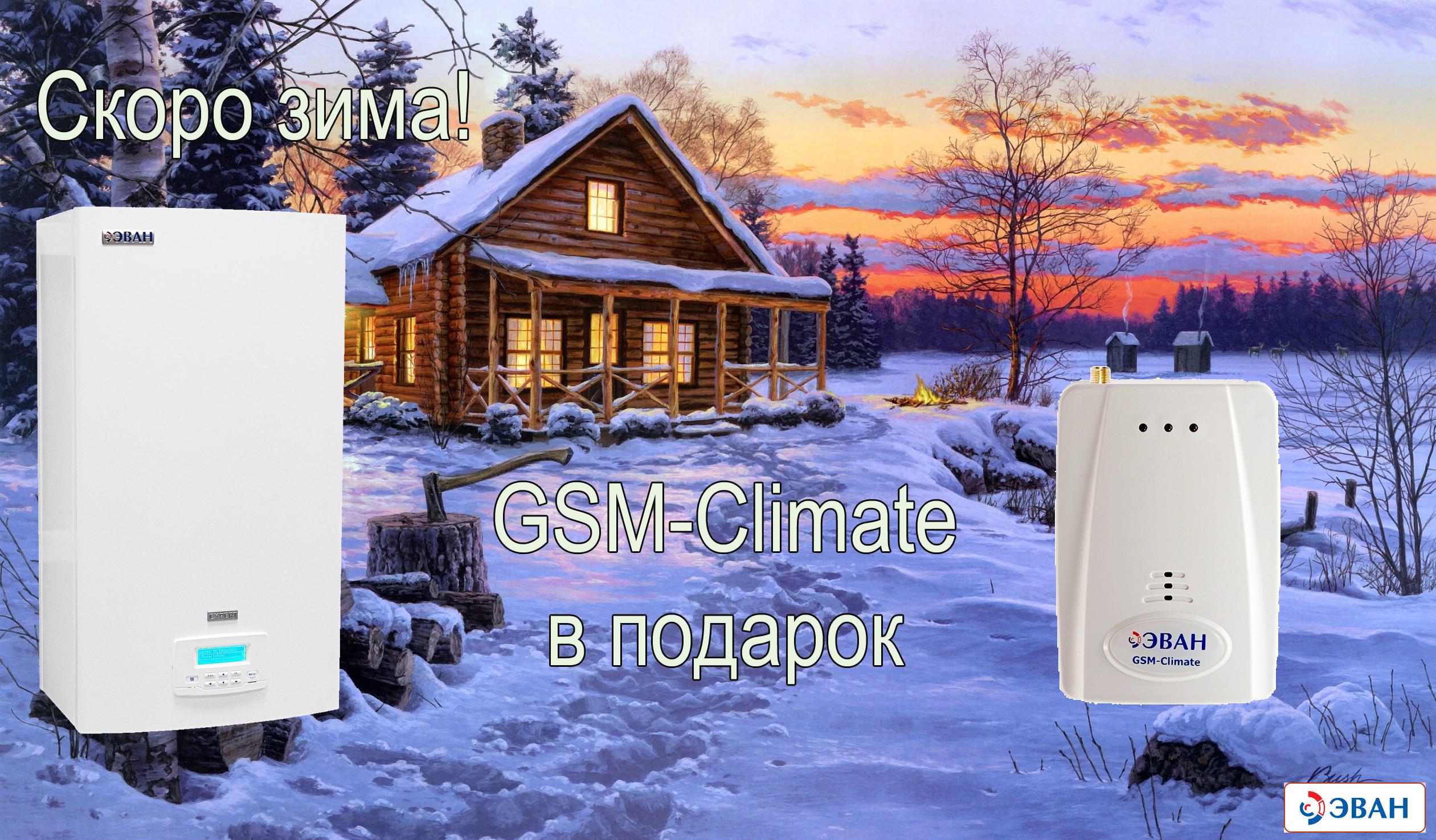 Модуль дистанционного управления Эван Climate в подарок к котлу Expert