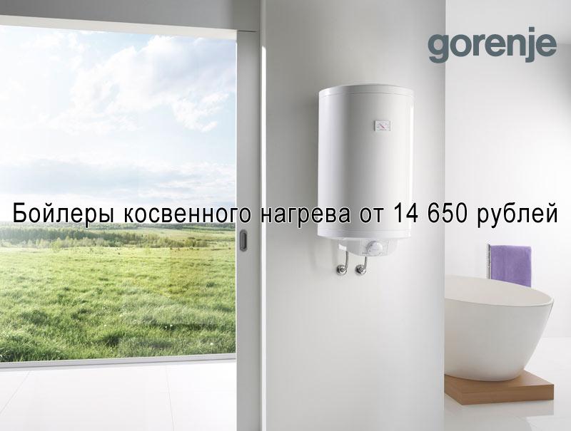 Бойлеры косвенного нагрева от 14 650 рублей
