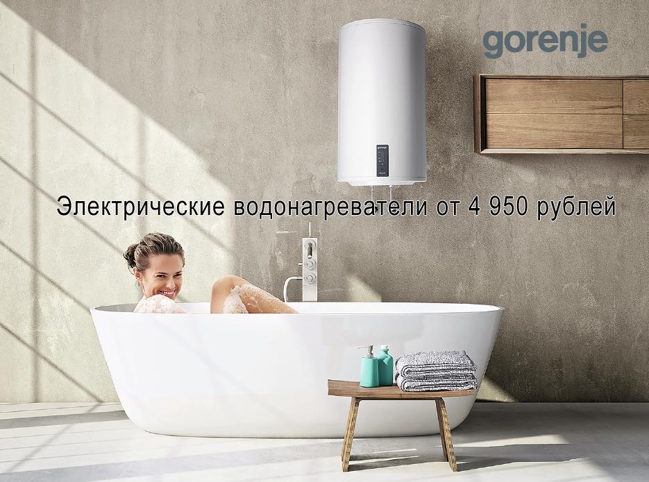 Электрические водонагреватели от 4950 рублей