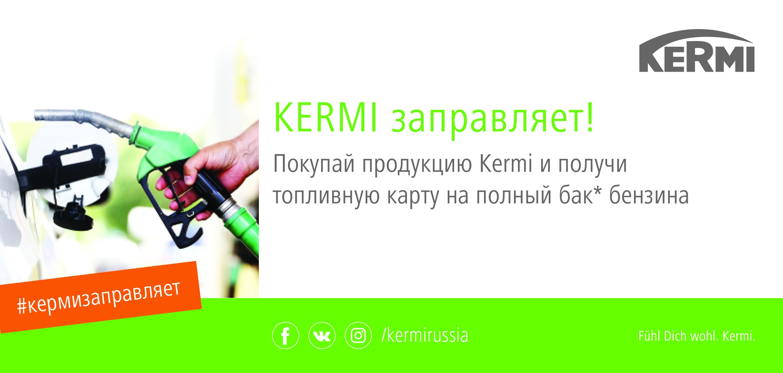 Акция Kermi заправляет 2019 год