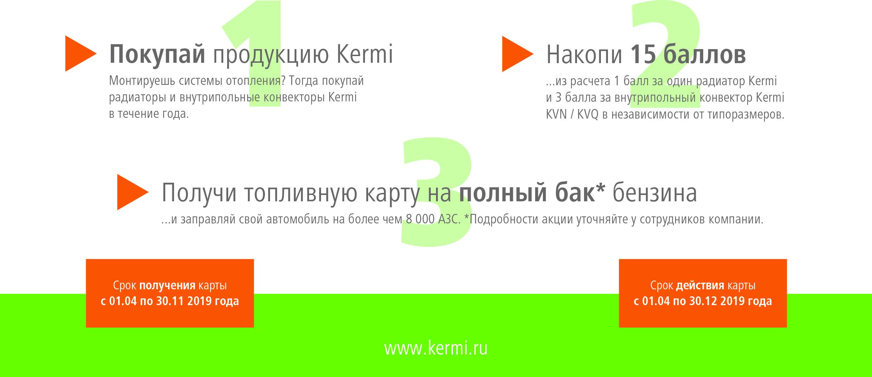 Покупай продукцию Kermi. Акция Kermi заправляет 2019 год