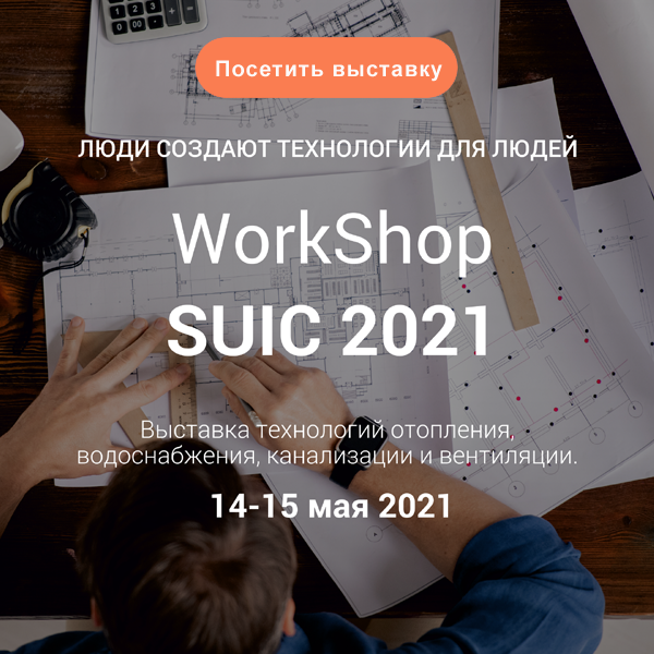 WorkShop SUIC 2021